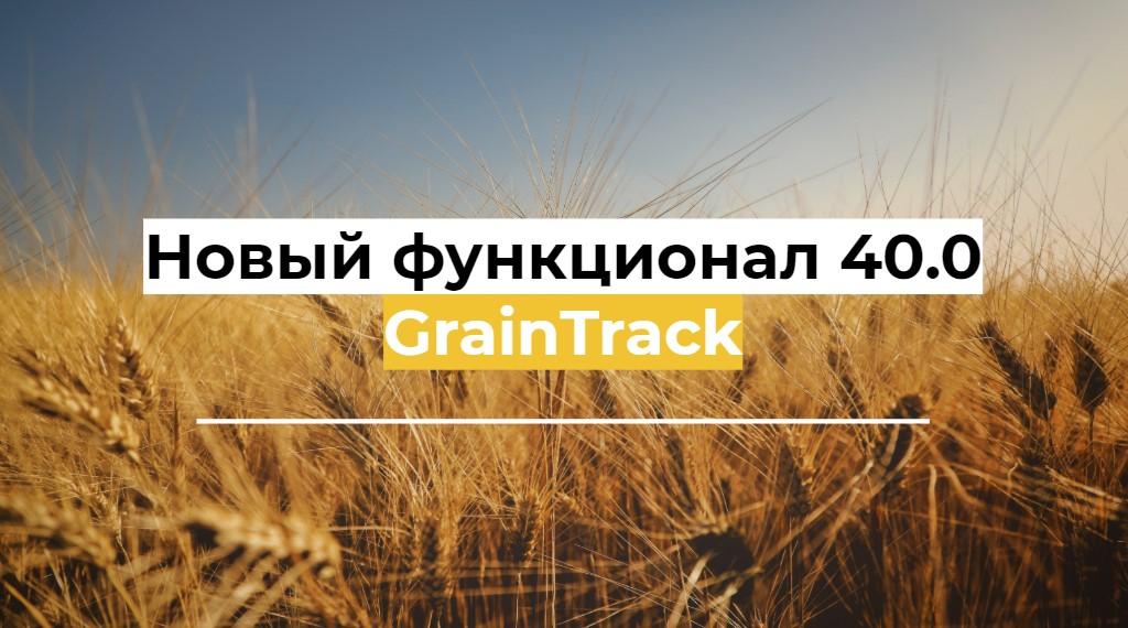 Функция учета потенциала фермеров, новые теги для экспорта в шаблон уникальных данных и другие обновления декабря