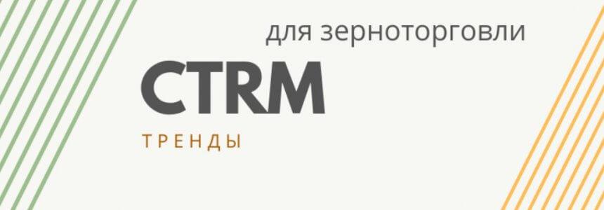 Тренды CTRM для зернотрейдинга: работа в облаке и модульность функционала
