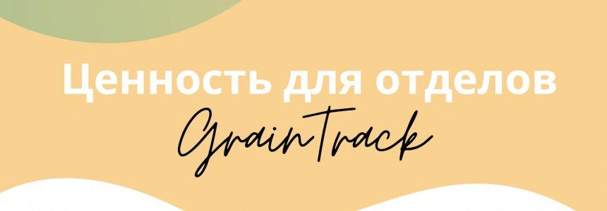 Какую пользу разные отделы зернотрейдера получают от GrainTrack