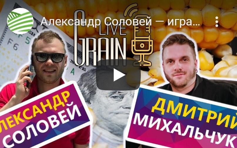 CEO GrainTrack Дмитрий Михальчук в новом проекте Латифундист GrainLive выпытает у зернотрейдеров все тайны бизнеса