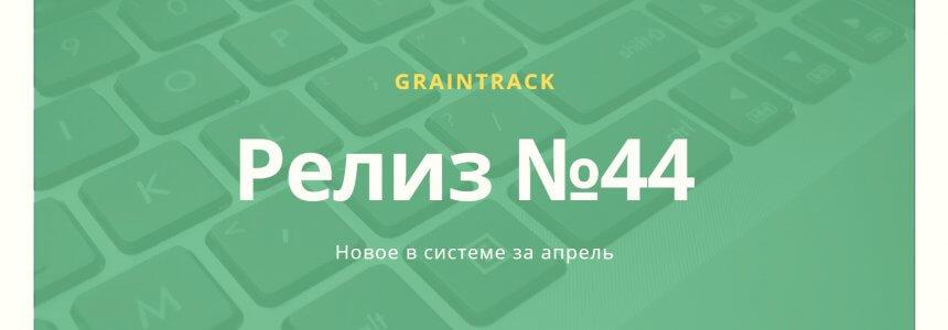 Пользователям доступен 44-й релиз программы GrainTrack