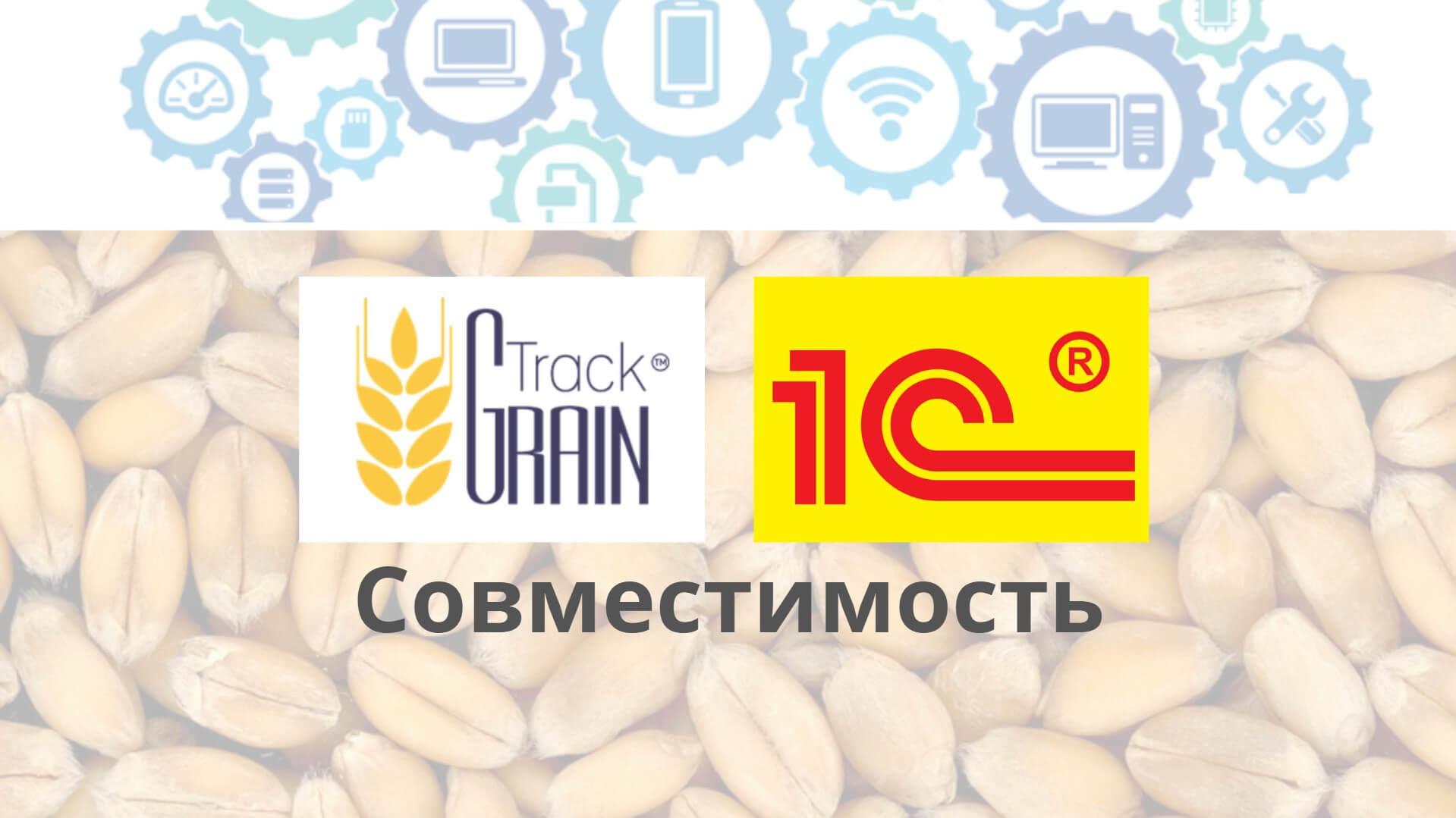 GrainTrack реализует интеграцию с программой 1С
