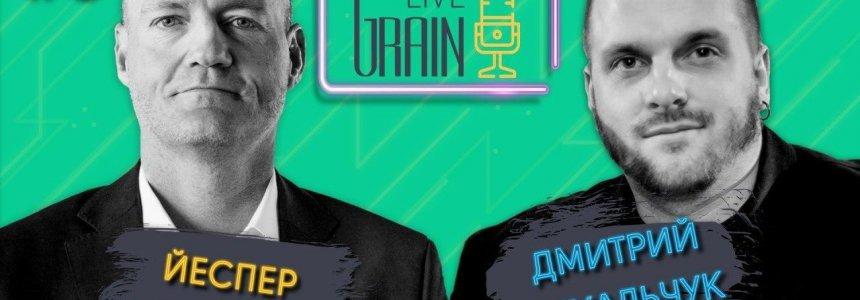 Йеспер Педерсен — герой третьего выпуска подкаста Grain Live с ведущим Дмитрием Михальчуком