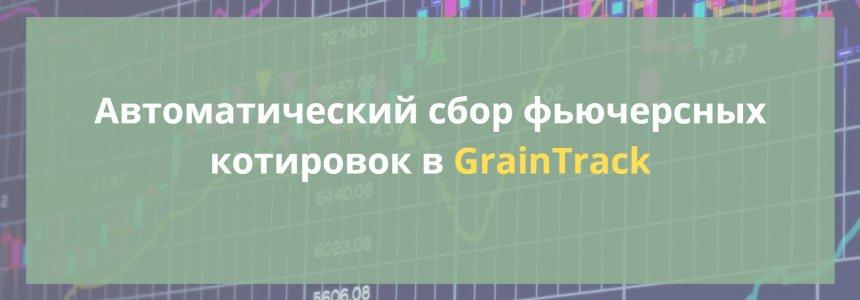 GrainTrack добавил парсинг фьючерсных котировок для управления деривативной торговлей