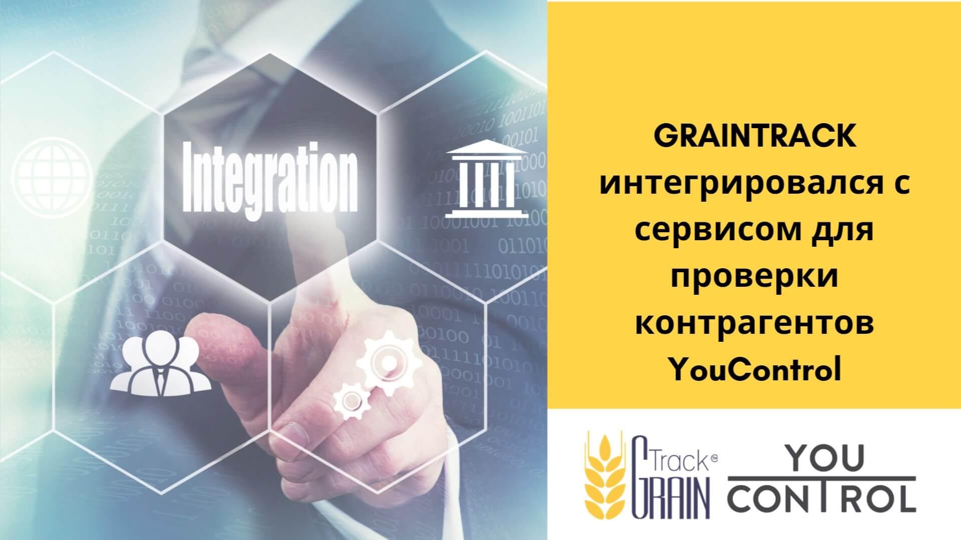 GrainTrack интегрировался с онлайн сервисом для проверки контрагентов YouControl